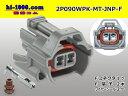 住友MTシリーズ2極Fコネクタ(端子、ワイヤーシール付き)/2P090WPK-MT-JNP-F