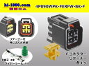 古河電工4極090型RFW防水メスコネクタキット/4P090WPK-FERFW-BK-F