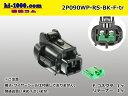 090型住友RS防水シリーズ2極黒色Fコネクタ(端子なし)/2P090WP-RS-BK-F-tr
