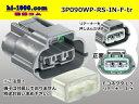 住友3極RSシリーズFコネクターのみ灰色/3P090WP-RS-IN-F-tr