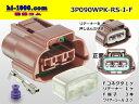 住友3極RSシリーズFコネクタ茶色(端子、ワイヤーシール付)/3P090WPK-RS-I-F