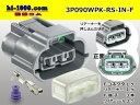 住友3極RSシリーズFコネクタ灰色(端子、ワイヤーシール付)/3P090WPK-RS-IN-F