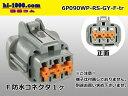 090型住友RS防水シリーズ3極灰色Fコネクタのみ(端子無し)/6P090WP-RS-GY-F-tr