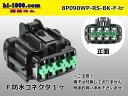 090型住友RS防水シリーズ2極黒色Fコネクタ(端子なし)/8P090WP-RS-BK-F-tr