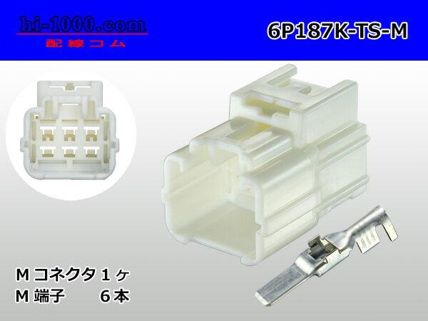 住友電装187型TSシリーズ6極Mコネクタ/6P187K-TS-M