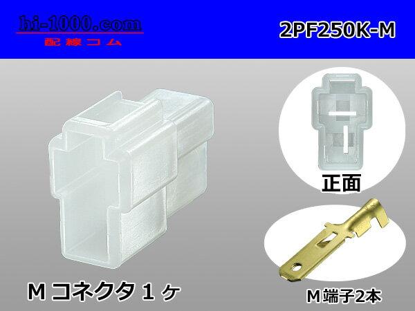 2P250型オス端子側コネクタキットM250/2PF250K-M