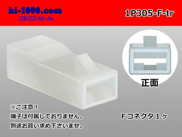 1P305型Fコネクタのみ(M端子無し)/1P305-F-tr