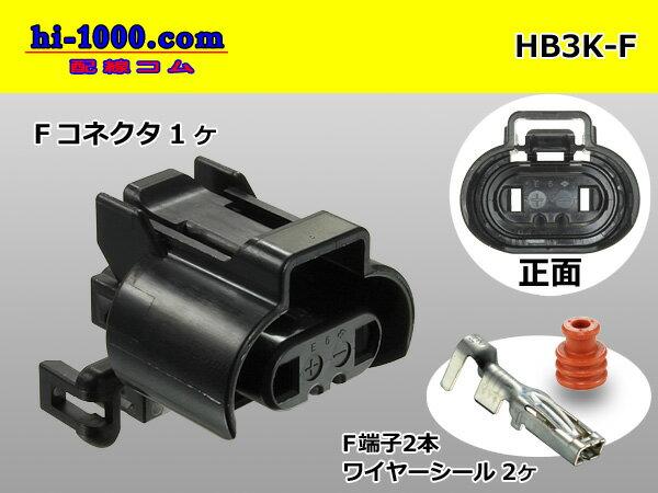 住友電装HB3 Fコネクタ[黒色](端子付)/HB3K-F