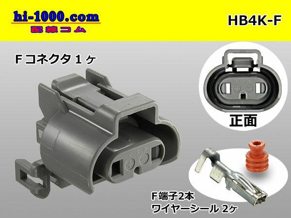 住友電装HB4 Fコネクタ[灰色](端子付)/...の紹介画像2