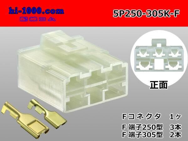 5P250型+305型ハイブリッドメス端子側コネクタキットF250-SMDS+F305-SMMT/5P250-305K-F