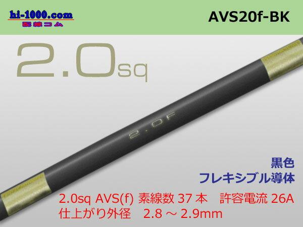 住友電装 AVS2.0f(1m) 黒色(CPAVS)/AVS20f-BK