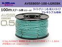 住友電装AVSSB0.5f スプール100m巻き ライトグリーン色・黒ストライプ/AVSSB0.5f-100-LGREBK