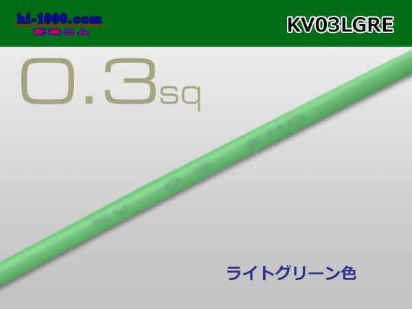 KVライトグリーン0.3sq(1m)/KV03LGRE