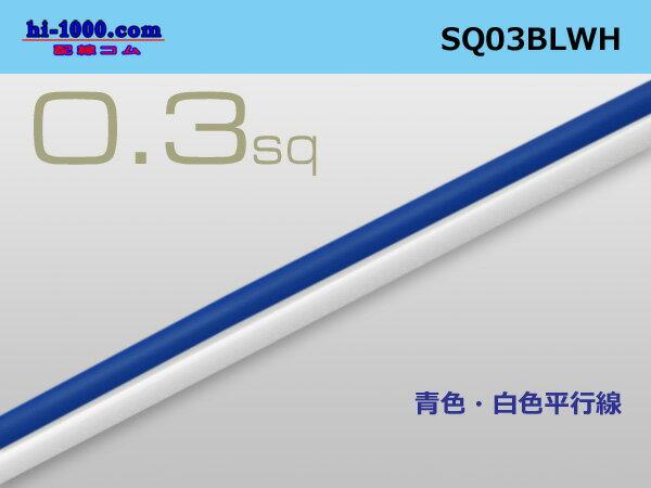 0.3sq平行線-青・白(1m)/SQ03BLWH