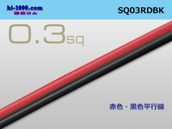 0.3sq(1m)平行線赤・黒/SQ03RDBKの商品画像