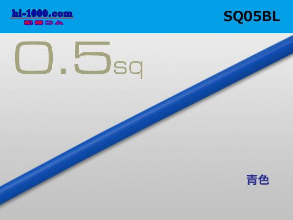 0.5sq(1m)青/SQ05BL