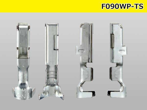090型TS【防水】メス端子/F090WP-TSの紹介画像3