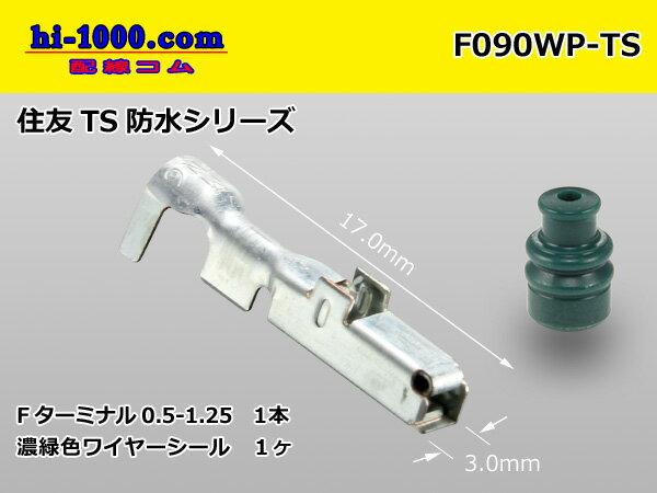 090型TS【防水】メス端子/F090WP-TSの紹介画像2