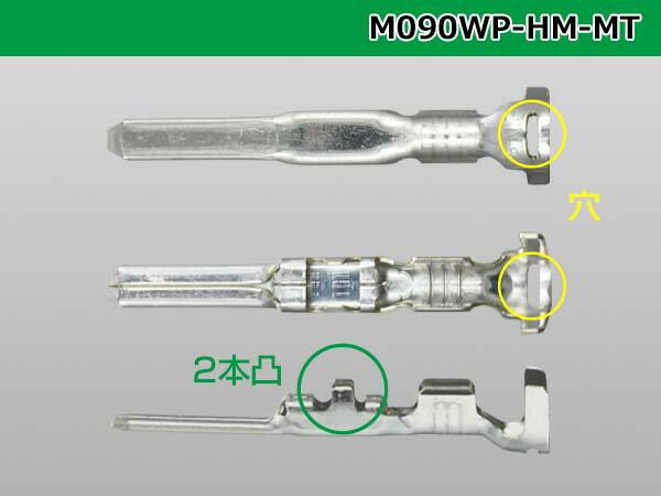 090型HM/MT【防水】オス端子/M090W...の紹介画像3