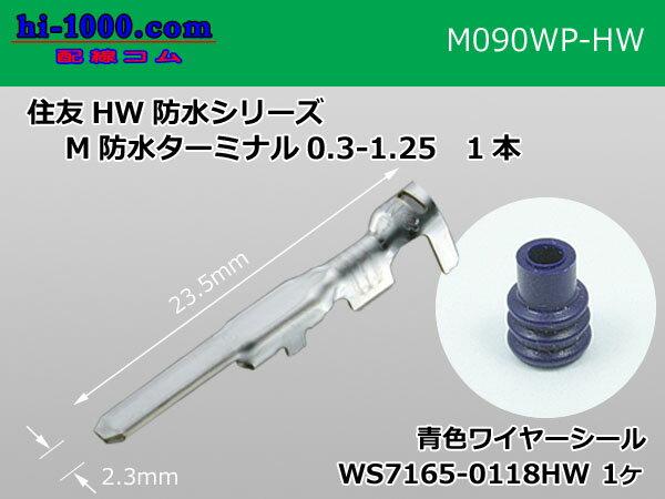 090型HW【防水】オス端子/M090WP-HW