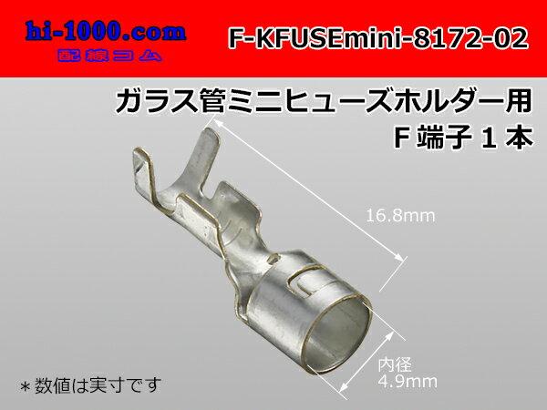 ミニ管ヒューズホルダー用F端子/F-KFUSEmini-8172-02