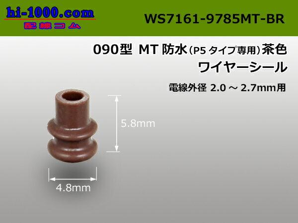 P5用ワイヤーシール-茶色/WS7161-9785MT-BR