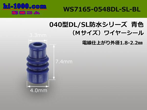 ◆040型DL/SL防水WS(Mサイズ)青色5/WS7165-0548DL-SL-BL