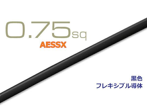 住友極薄肉耐熱電線AESSX0.75f (1m)...の商品画像