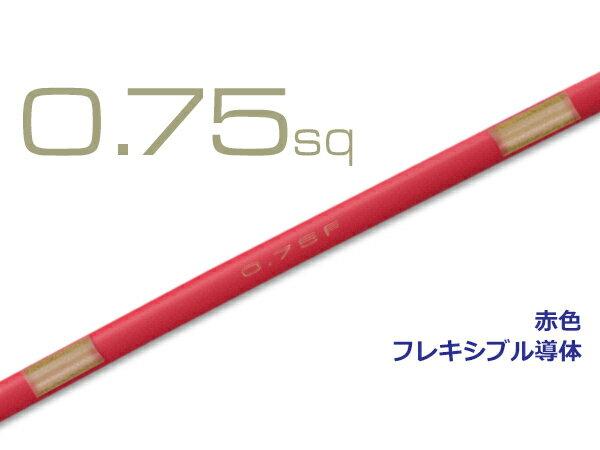 住友電装 AVS0.75f (1m) 赤色/AV...の商品画像