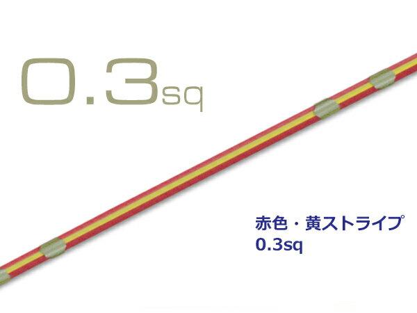 AVSS0.3 住友電装 赤/黄/AVSS03-RDYE