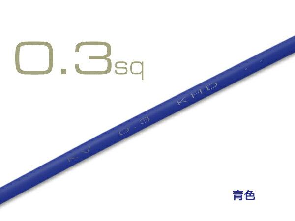 KV青色0.3sq(1m)/KV03BL