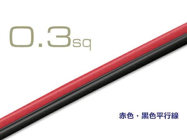 0.3sq(1m)平行線赤・黒/SQ03RDBK