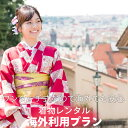海外利用プラン 着物レンタル 訪問着・着物・袴 着付け簡単・ワンタッチ式