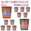 日清食品 カップヌードル リッチ(フカヒレ・スッポンスープ) 2柄 12食セット マスク・テイッシュ付きセット 送料無料新着