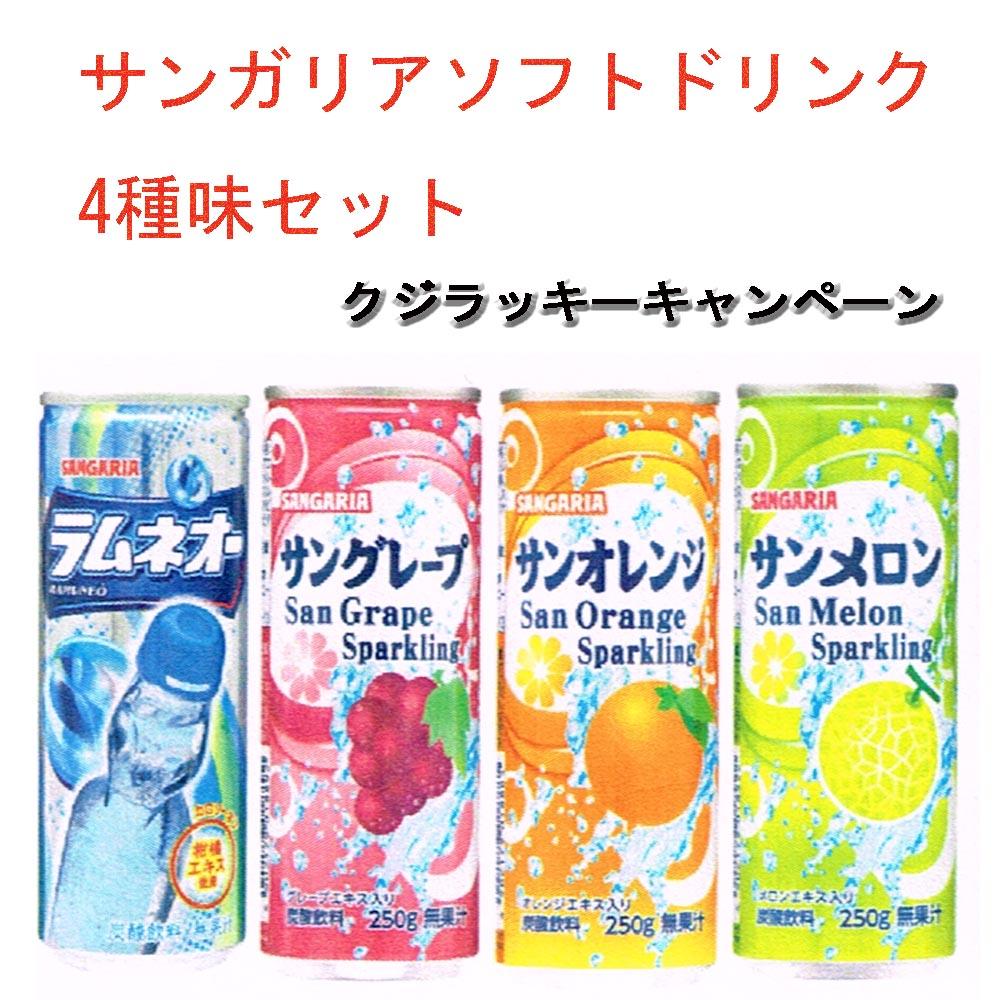 サンガリアソフトドリンク4味1ケース(250g×30缶入)お試しセット送料無料