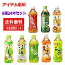 サンガリア お茶 あなたのお茶シリーズ ペットボトル 500ml×8種 24本セット 関東圏送料無料