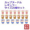 日清カップヌードル 日清食品 カップヌードル レギュラーサイズ 3柄 20食セット 送料無料