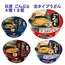 日清 ごんぶとうどん きつね カレー 肉 天ぷら 4柄 12食セット 送料無料