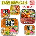 にぎわい広場 五木食品 鍋焼きうどんアソートセット 18食セット ティッシュ付き 送料