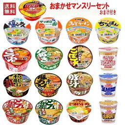 マルちゃん 日清食品 サッポロ一番 カップ麺 ミニ マンスリー30食セット 送料無料 おまけ付き
