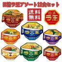 新着 にぎわい広場日清食品 日清ラ王 カップ麺 王道のウィークリーセット 7柄 12食セット 送料無料 おまけ付