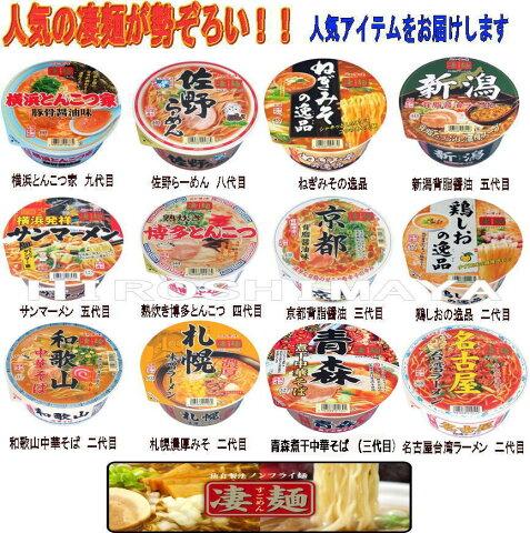 ご当地ラーメンヤマダイ ニュータッチ 凄麺 ご当地ラーメン 人気ランキング12食セット タイプB 関東圏送料無料