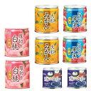新着 にぎわい広場 カンピー国産 フルーツ 缶詰 白桃、みかん、5つの果実 ブルーベリー セット 8...