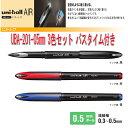 にぎわい広場三菱鉛筆 ユニボールエア UBA-201-05 3色セット 空気の様に軽く書けるボールペン おまけ付き 送料無料