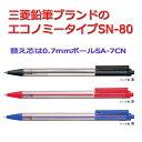 三菱鉛筆 業務用 消耗品 ニューライナー SN-80 (SA...