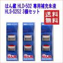 三菱鉛筆 印鑑ホルダー はん蔵 HLD-502 専用補充カートリッジ HLS-252 3個セット 送料無料