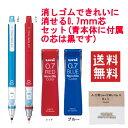 新着 にぎわい広場 三菱鉛筆 クルトガシャープペン M7-450 0.7ミリ 青・赤軸+青・赤の替え芯各20本 おまけ付き 送料無料