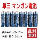 新着非常用に備蓄 マンガン電池 単三 48本 送料無料 長持ちロングパワー 水銀 鉛(ゼロ)