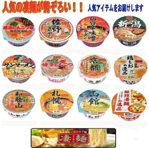 ご当地ラーメンヤマダイ ニュータッチ 凄麺 リニューアル版 12種 12食セット 関東圏送料無料