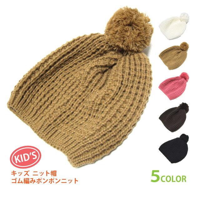 キッズニット帽ゴム編みポンポンニットkids-072-076メール便送料無料YDKG-tdRCP子供